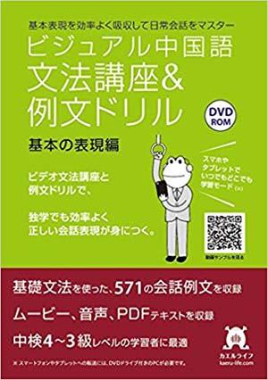 ビジュアル中国語・文法講座&例文ドリル (1)基本の表現編