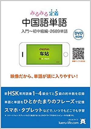 みるみる定着・中国語単語 / 入門〜初中級編